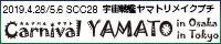 宇宙戦艦ヤマト リメイクシリーズプチオンリー「Carnival YAMATO」